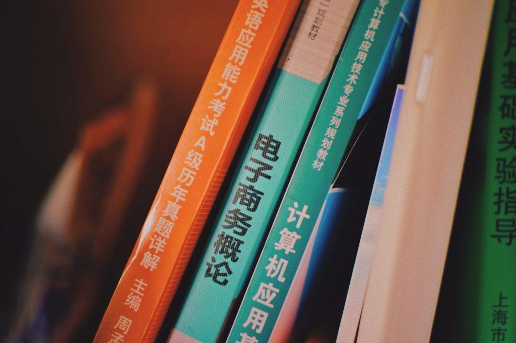Japanese books, kanji