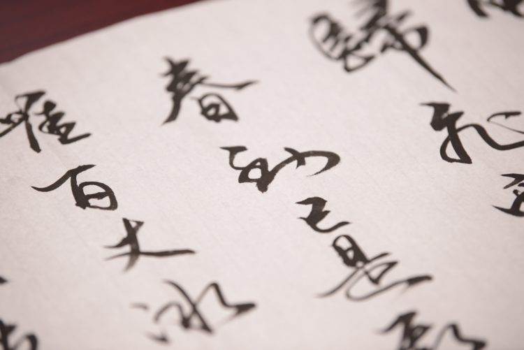 What foreign language should I learn?, japanese kanji
